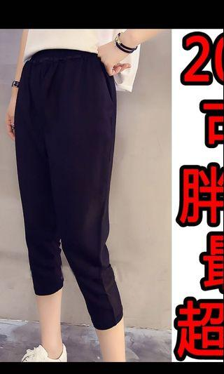 🚚 Cropped pant
