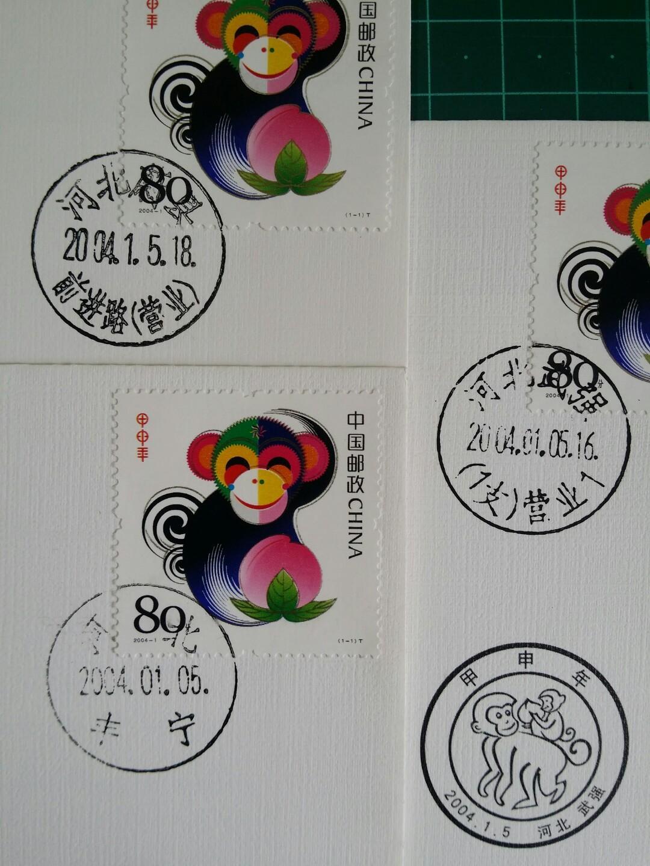 2004 中國 生肖猴年(2004-1) 剪紙/年畫實貼首日封一套