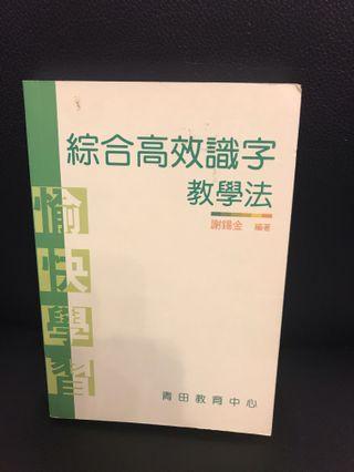 綜合高效識字教學法 青田教育中心 謝錫金