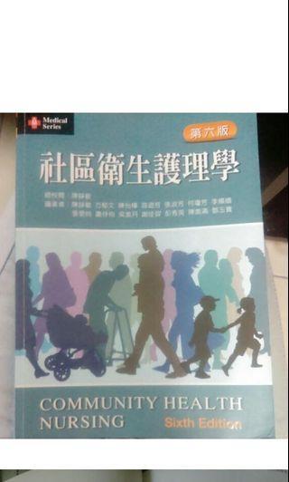 🚚 新文京 社區衛生護理學