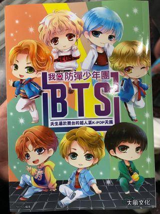 我愛防彈少年團BTS 大風出品書籍