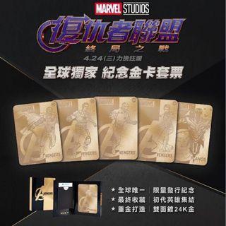 復仇者聯盟4 Avengers Endgame 終局之戰 限量 紀念金卡 海報