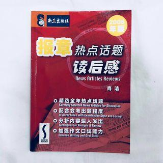 报章 热点话题 读后感 Chinese Composition (News Article Reviews) Secondary Level [IP/ O Level/ N Level]