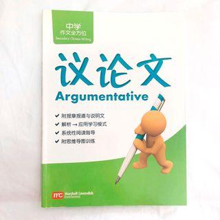 🚚 中学作文 议论文 Chinese Argumentative Writing: Secondary Level [IP/ O Level/ N Level]