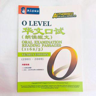 O水准 华文口试(朗读短文) Chinese Oral Examination Reading Passages: Secondary Level [IP/ O Level/ N Level]