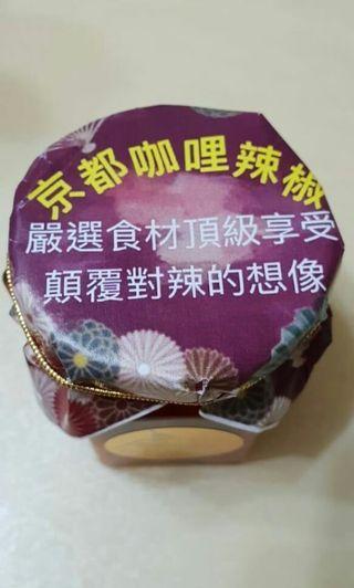 素食京都咖哩辣椒醬