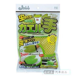 🚚 權世界@汽車用品 日本Prostaff Jabb 車身 雙面清洗清潔雙面超細纖維手套-青蛙手 P160