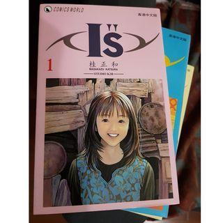 桂正和 IS 1-15 全套 Comics World 天下出版 HK 香港中文版 Studio K2R