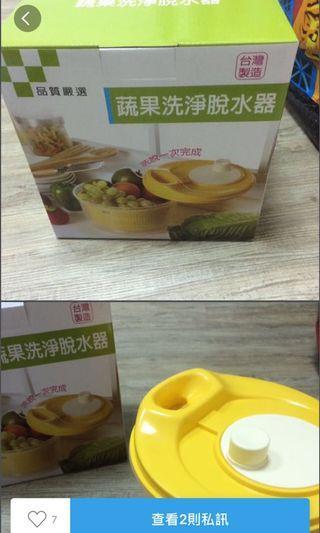 🚚 蔬果脫水器