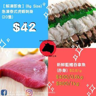 日本茨城和牛,北海道帶子,日本鰻魚,5月大優惠