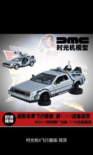 回到未來仿真合金汽車模型(3款)