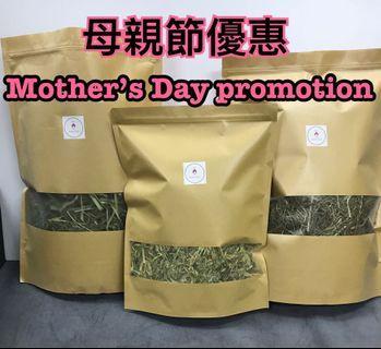 母親節優惠(日本草)