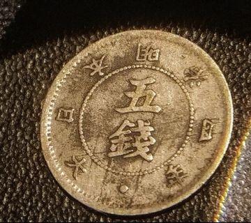 日本旭日大字5錢後期銀幣(只鑄ㄧ年,市場較小)
