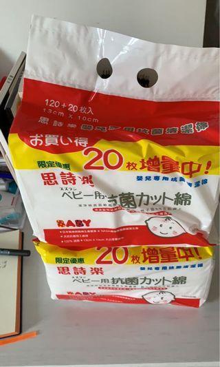 思詩樂嬰兒專用抗菌棉140枚
