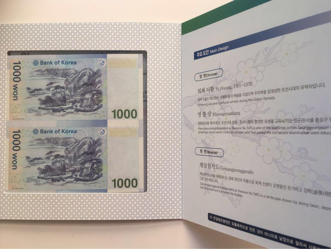🇰🇷韓國銀行 1000韓圓雙連體鈔