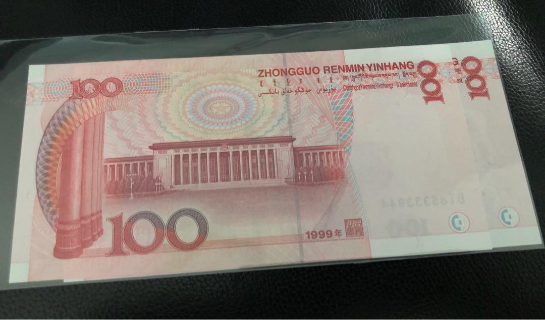 中國人民銀行 1999年UNC   100元 x2 333933 333944人民幣