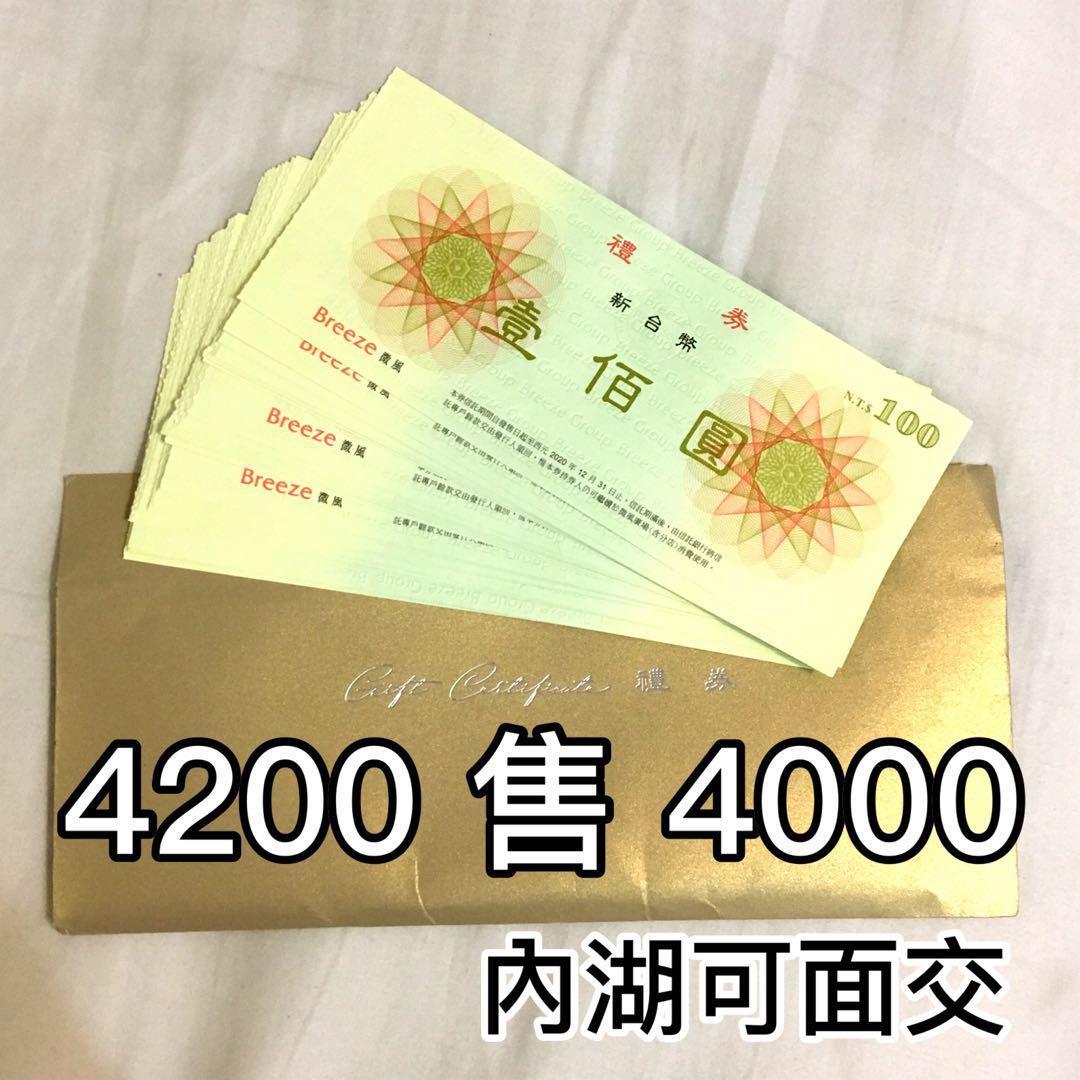 微風 禮券 含運 面額4200元