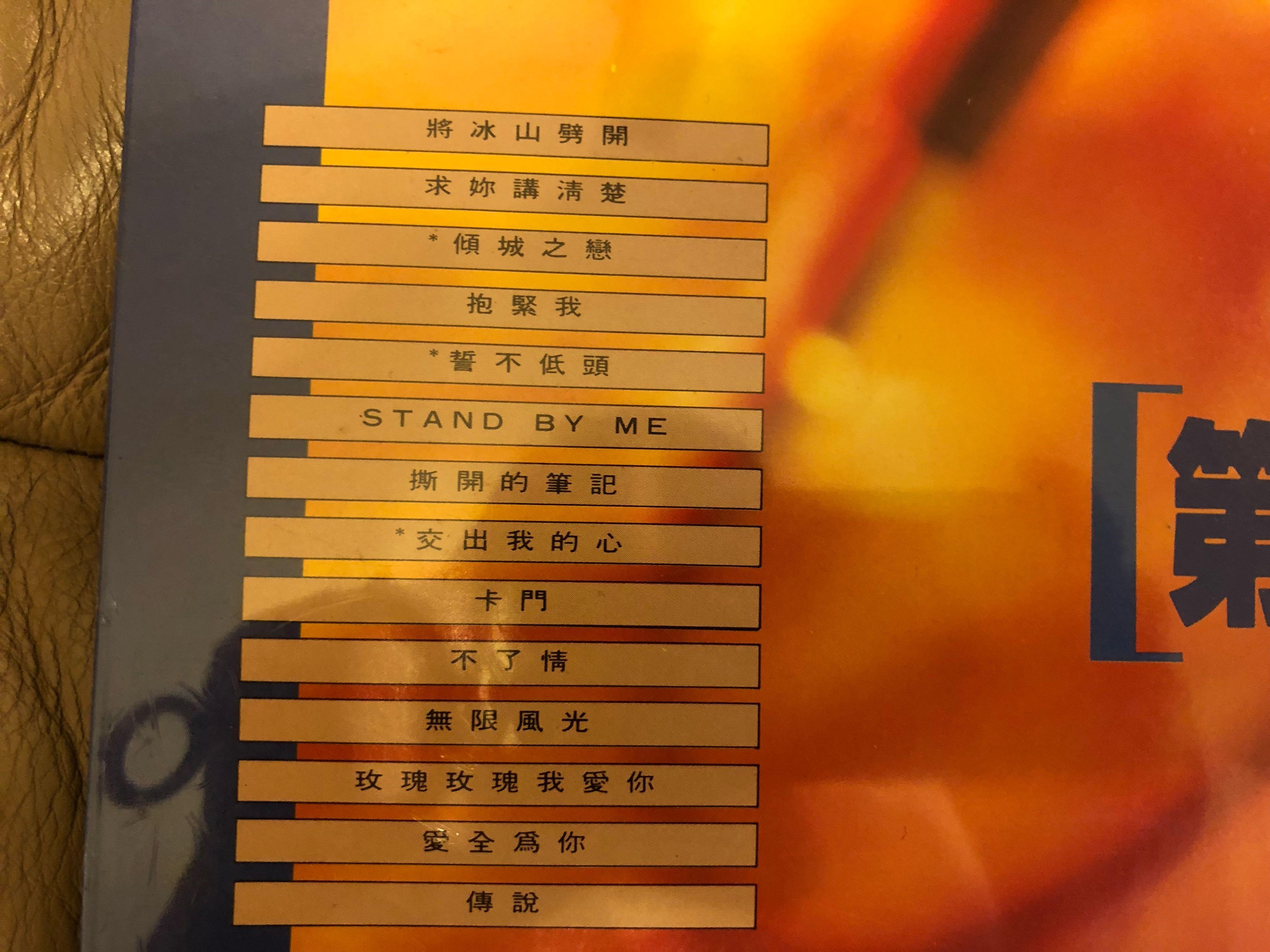 華星第三輯 LD 卡拉0k碟