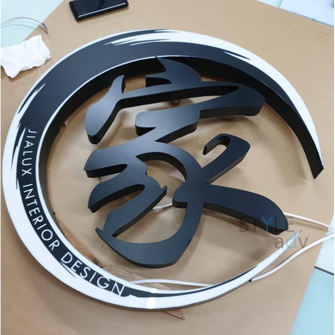 Custom Signage: Acrylic Box Up with Backlit LED, Design