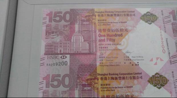HSBC 匯豐150週年紀念鈔35連