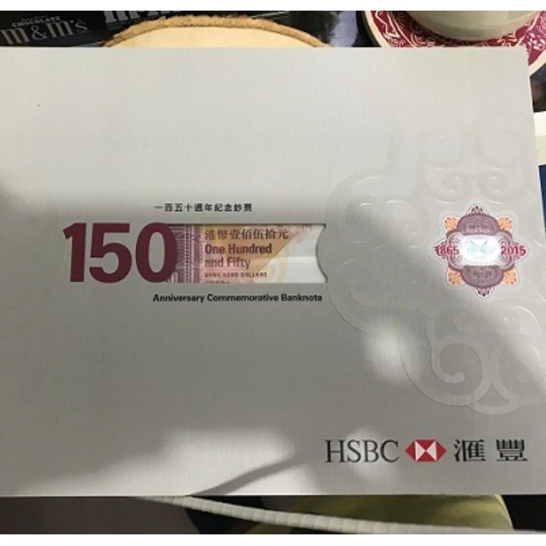 HSBC 671473 and 671474  匯豐銀行 150週年 紀念鈔票 $500 一張, $900 二張