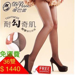 🚚 火力全開888 蒂巴蕾 耐勾奇肌彈性絲襪 透明 耐穿 透膚 36雙組