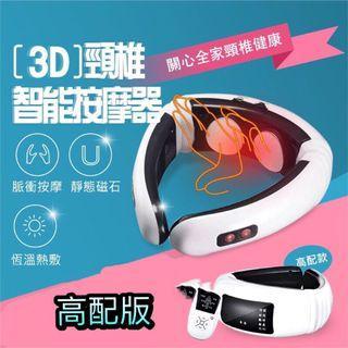 🚚 【3D頸椎智能按摩器高配款】六種模式 頸椎按摩 智能穿戴 按摩器 按摩機 肩頸椎 按摩 頸椎按摩 按摩神器