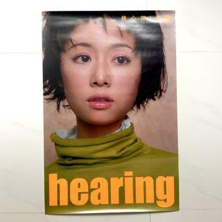 hearing 心跳 Poster / 林心如