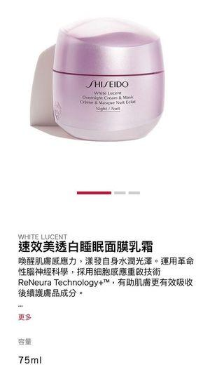 🔶全新shisedio white lucent 速效美透白睡眠面膜乳霜🔶