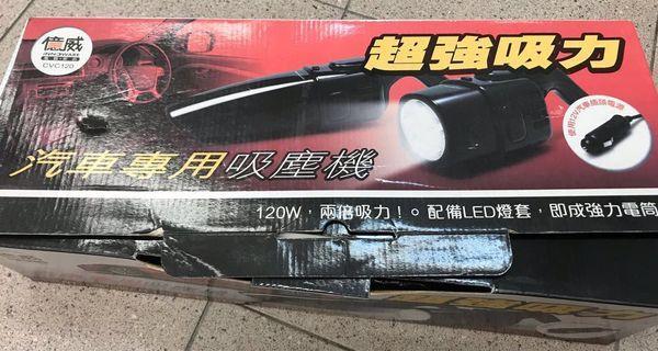汽車專用有線強力吸塵機(插車內電源)