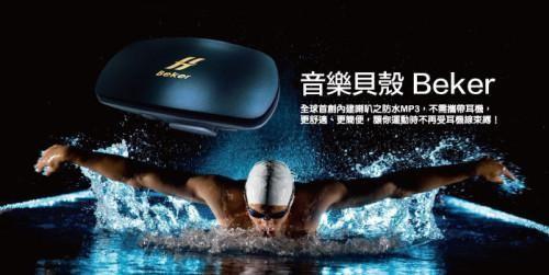 音樂貝殼 BEKER 游泳MP3
