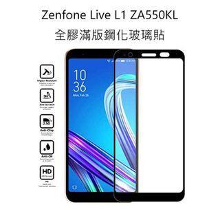 鋼化膜批發 華碩Asus Zenfone Live L1 ZA550KL滿版鋼化玻璃貼 glass protector