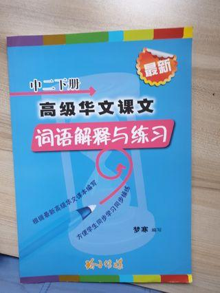 Chinese Assessment Book Sec 2