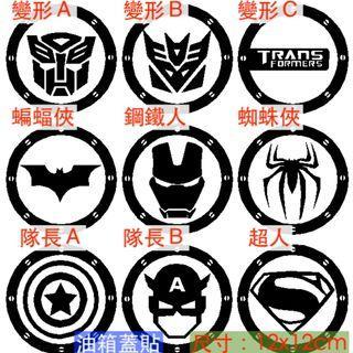 復仇者聯盟超人貼紙 AVENGERS車貼 油箱蓋貼 鋼鐵人美國隊長蝙蝠俠變形金剛車貼 貼紙 車貼 反光防水耐溫警示