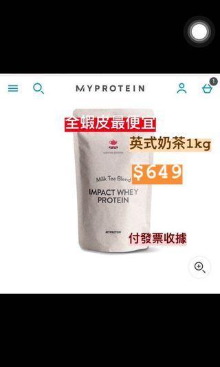 🚚 不是最便宜跟我說《1公斤$649》Myprotein英式奶茶乳清高蛋白,附購買發票