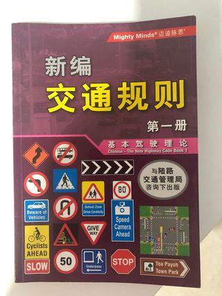 🚚 Basic theory New Highway Code (Mandarin)