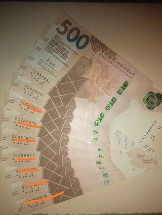 中銀 2018 $500 (DC88881&888882)
