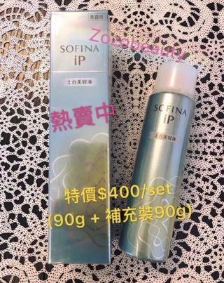 SOFINA iP Base Essence 土台美容液