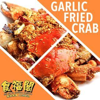 [食福閣 SHI FU GE] Garlic Fried Crab 600 to 700GM!