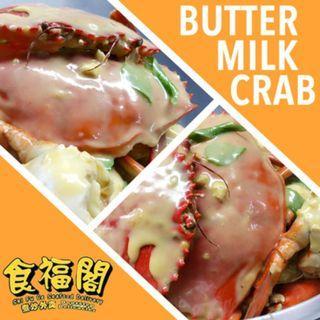 [食福閣 SHI FU GE] Butter Milk Crab 600gm - 700gm 奶油螃蟹