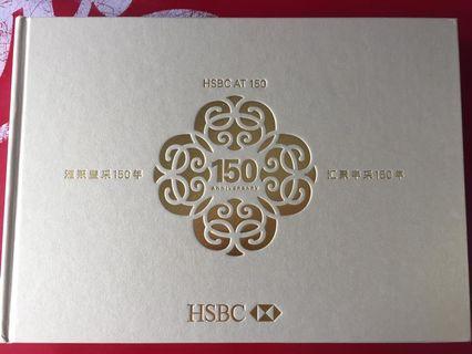 150周年 滙豐歷史特集