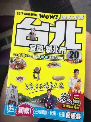 台北 宜蘭 新北市 旅遊書