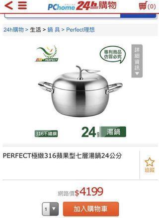 🚚 <半價>Perfect 極緻316 蘋果型七層湯鍋-24cm雙耳附蓋