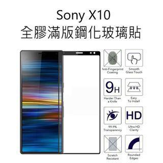 🚚 鋼化玻璃貼批發 Sony Xperia 10 GLASS PROTECTOR 全膠滿版玻璃貼 靜電吸附 mobile