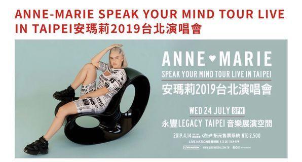 Anne-Marie安瑪莉2019台北演唱會門票(降價售)