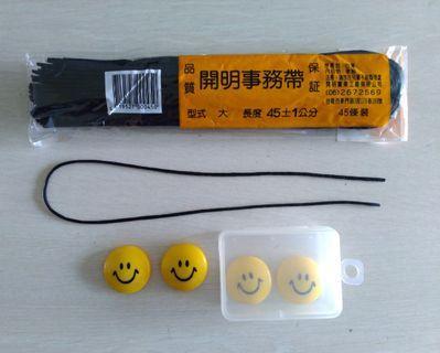 🚚 微笑磁鐵+事務束帶