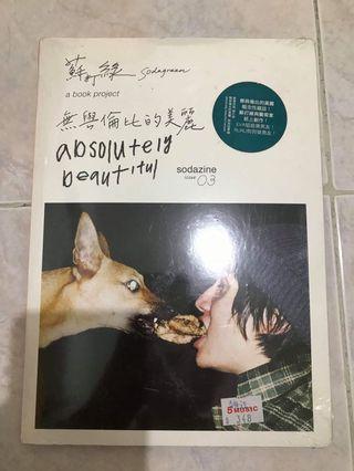 全新未拆 蘇打綠 Sodazine 蘇打誌 3 (含CD)