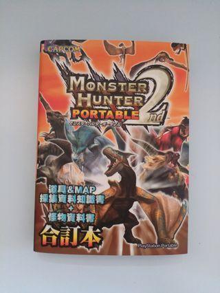monster hunter 官方玫略本