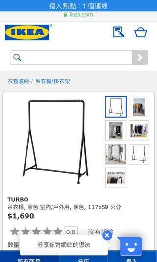 Ikea turbo 吊衣桿