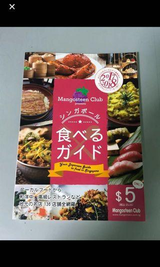 Mangosteen Singapore Food Guide in Japanese